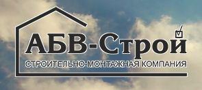 Фирма АБВ-Строй