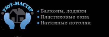 Фирма Уют Мастер