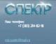 Акции и скидки на пластиковые окна от компании СПЕКТР ООО