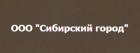 Фирма Сибирский город