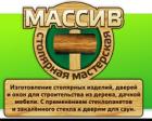 """Фирма """"Массив""""столярная мастерская""""Всё из дерева"""""""