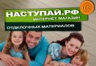 Фирма Наступай.рф