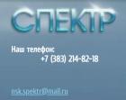 Фирма СПЕКТР ООО
