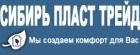 Фирма Сибирь Пласт Трейд
