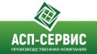 Фирма АСП-Сервис