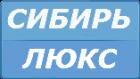Фирма СИБИРЬ-ЛЮКС