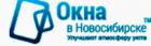 Фирма Окна в Новосибирске